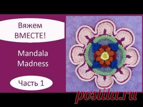 Mandala Madness. Part 1. How to knit a mandala a hook