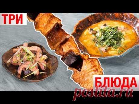 Три блюда из одной рыбы. Как разделать рыбу. Шашлык из рыбы. Каре сома. Рыбный суп.