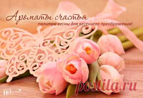 Палитра весны. 18 выпуск журнала Ароматы счастья | Блог Ирины Зайцевой