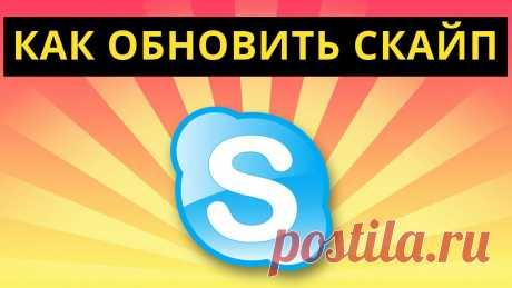 Как обновить Скайп Как обновить Скайп на компьютере в операционных системах Windows 7 и 8. Инструкция обновления Скайпа до последней, актуальной версии - бесплатно.