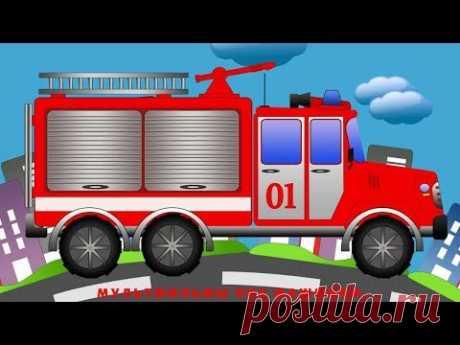 Пожарная Машина. Собираем пожарную машинку. Мультик про пожарную машину. - YouTube