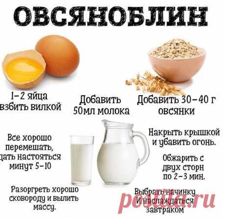 Правильный овсяноблин: ПП рецепт с фото. Каллорийность