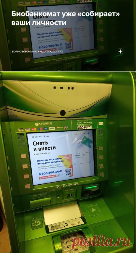 Биобанкомат уже «собирает» ваши личности   Борис Воронин о кредитах, долгах   Яндекс Дзен