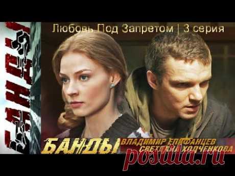 Банды - Сериал | Любовь под запретом | 3 серия - YouTube