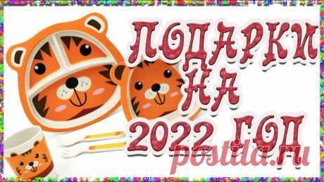 ПОДАРКИ НА НОВЫЙ 2022 ГОД ТИГРА - ПОДБОРКА ТОВАРОВ С OZON Список новогодних подарков на Новый 2022 Тигра здесь - https://www.ozon.ru/my/favorites/shared?list=7ZXwcXeyPcruDutR3kIRY0G-MTaS5_znx0eqhjtHg9Y&isReferral=tr...