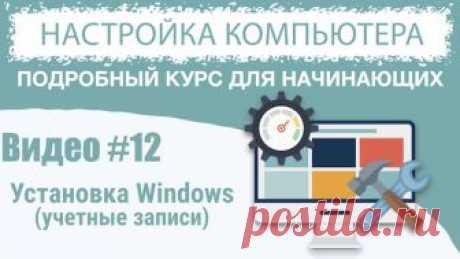 Учетные записи пользователей в Windows Какие учетные записи пользователей в Windows можно создать. Учетная запись Майкрософт или локальная учетная запись.