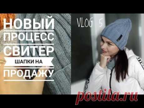 VLOG 5. Новый процесс //Свитеру быть!!! // Продаю шапки //Продвижения // Mariya VD.