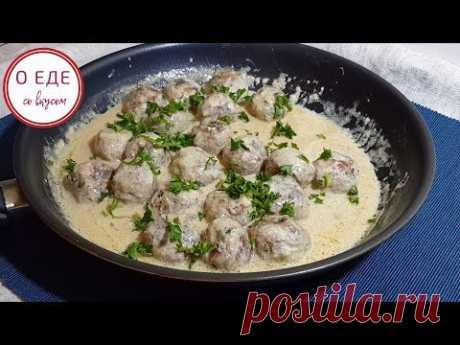 Шведские ФРИКАДЕЛЬКИ! Swedish meatballs! - YouTube