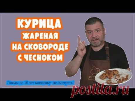 Курица жареная на сковороде с чесноком