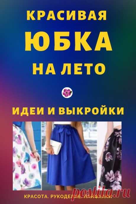 (21) Pinterest - Красивая юбка на лето своими руками. Идеи, выкройки, советы. #юбка #ыкройки #своимируками #красотарукоделиелайфхаки | Шитье
