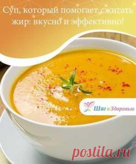 Жиросжигающий суп: худеем вкусно и эффективно! Диета