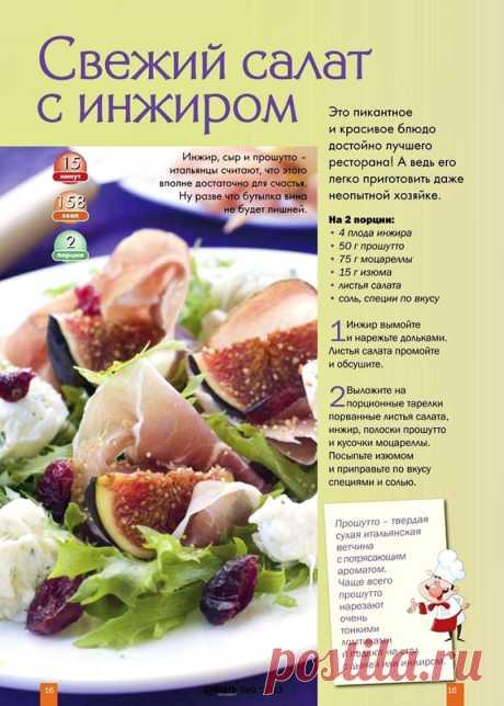 Свежий салат с инжиром и ветчиной