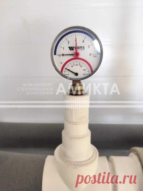Осуществлять визуальный контроль состояния системы отопления и получать информацию о её состоянии помогают термоманометры Watts (Германия), измеряющие одновременно и температуру, и давление теплоносителя, https://amikta.ru/otoplenie/