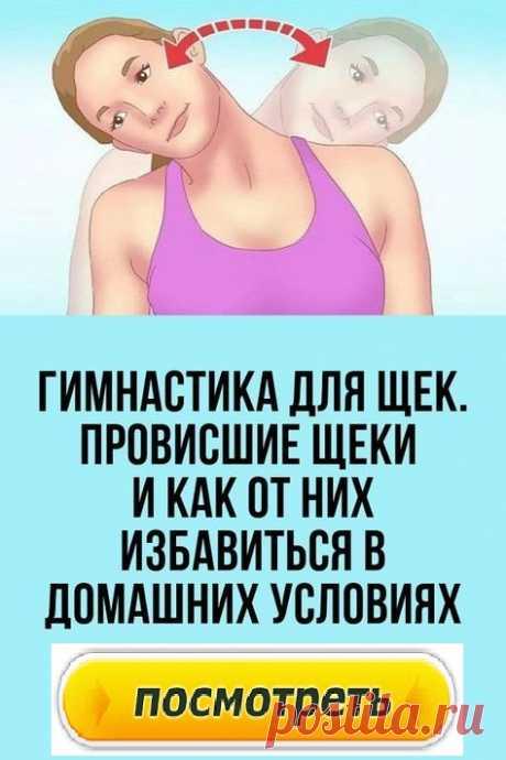 #здоровье #дляздоровья #оздоровье #проздоровье #полезно #спользой #каквыздороветь #фитнес #упражнения #какпохудеть #похудение #упражнениядляпохудения #худеем #хочупохудеть #всёдляздоровья