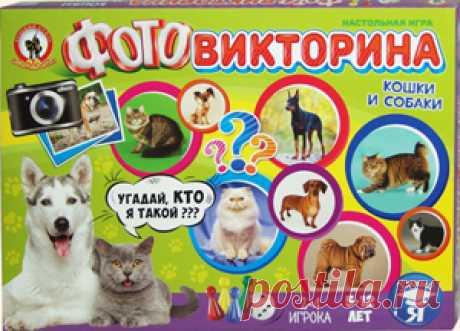 Зоологическая ФОТОвикторина «Кошки и собаки». Настольная игра Олеси Емельяновой. Если ваш ребенок мечтает о четвероногом друге, то эта познавательная игра-викторина станет для него прекрасным подарком. Она познакомит детей и взрослых с самыми известными и распространенными породами собак и кошек, поможет запомнить их внешний вид и названия, чтобы потом при случае блеснуть перед друзьями своей недюжинной эрудицией.