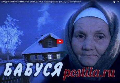 """ОБАЛДЕННЫЙ ФИЛЬМ! ВЫВЕРНУЛ ДУШУ! ДО СЛЕЗ - """"Бабуся"""" (Русские фильмы,, Хорошие фильмы) - YouTube"""