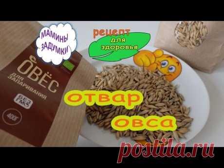 ОТВАР ОВСА - рецепт для здоровья