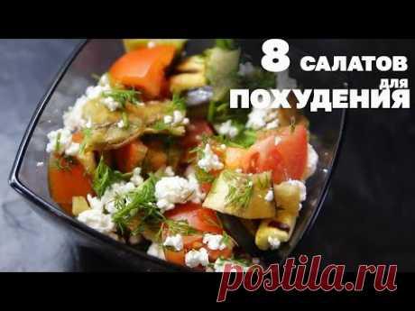 8 Салатов Для Похудения! Можно Есть Хоть Каждый День! Простые, быстрые и Доступные Рецепты!