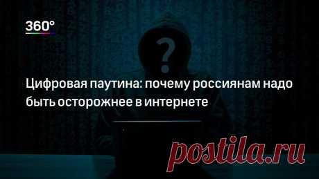 Цифровая паутина: почему россиянам надо быть осторожнее в интернете