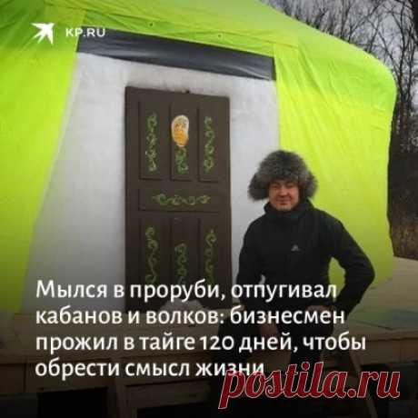 В 34 года мужчина устал от шума цивилизации и ушел зимовать в самодельную юрту в лесу: https://www.kp.ru/daily/27257.5/4388258/?from=smm
