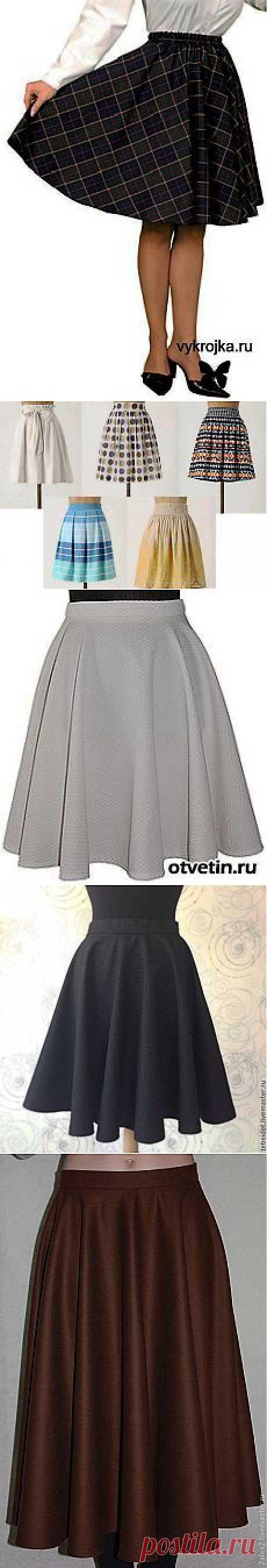 Шьем юбку-, юбку-полусолнце | Подружки