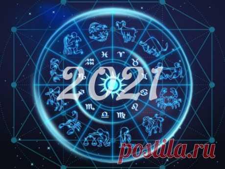 Гороскоп на2021 год поЗнакам Зодиака Пришло время оставить прошлый год позади иустремить свой взгляд вбудущее.2021 год будет лучше предыдущего, потому что его начало пройдет под управлением очень гармоничной ипозитивной энергетики звезд.