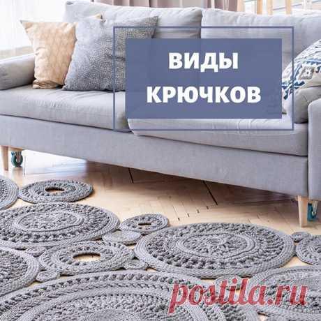 На изображении может находиться: в помещении, текст «виды крючков»