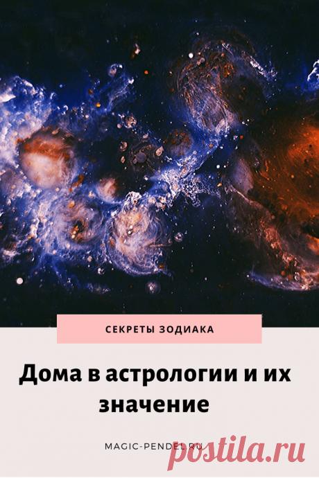 Дома в астрологии и их значение в натальной карте #астрология