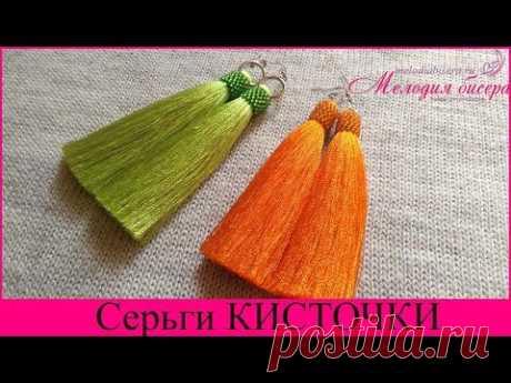Серьги Кисточки своими руками / Earrings Brushes handmade