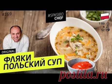 Суп ФЛЯКИ по-польски - вы ПОЛЮБИТЕ субпродукты. Говяжий рубец