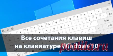 Таблица. Все сочетания клавиш на клавиатуре Windows 10 | Windd.ru