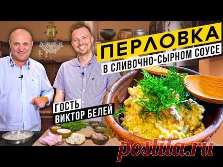 Лучшее блюдо из ПЕРЛОВКИ и масло из ПЕЧИ | В гостях шеф-повар Виктор Белей