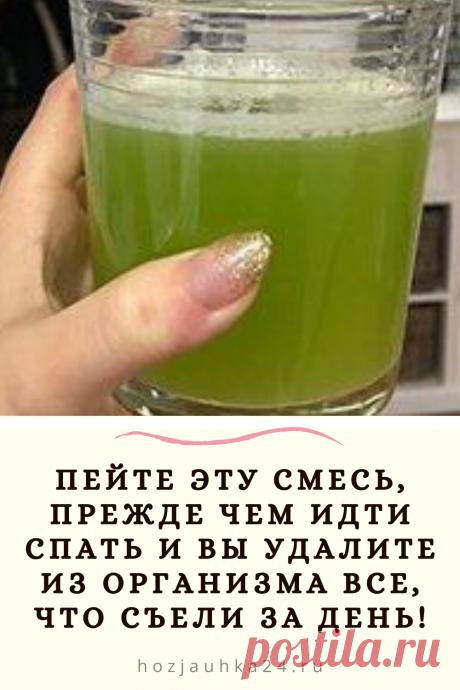 Как сделать домашний натуральный напиток, который поможет вам ускорить ваш метаболизм, очистить организм от всех вредных токсинов, и это поможет вам сбросить лишний вес, а также уменьшить живот.