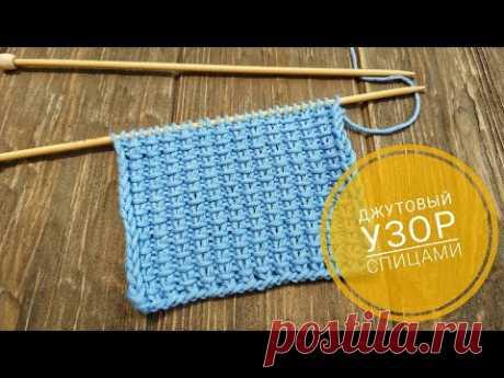 ДЖУТОВЫЙ УЗОР| Узоры спицами | Jute stitch knit
