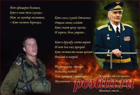 Плейкаст «Нет офицеров бывших…»