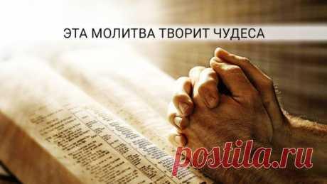 МОЛИТВА ДЛЯ ДОСТИЖЕНИЯ УДИВИТЕЛЬНОГО БУДУЩЕГО  Молитва, способная изменить Вашу жизнь… Хочу рассказать вам об одной молитве, которая чудесным образом может изменить вашу жизнь. Её действие очень сильное, работает всегда. Результаты будут потрясаю…