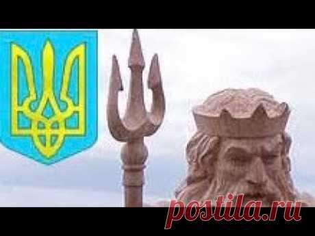 КТО ТАКИЕ РУСЫ?!!  Герб Украины Тризубец - ключ к объединению РУСОВ!  Ответы Вегдаш. - YouTube