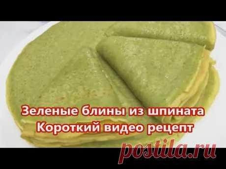 Зеленые блины из шпината. Короткий видео рецепт - YouTube