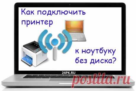 Как подключить принтер к ноутбуку без диска? Ответ здесь! Всем привет! В данной статье вы найдете подробную пошаговую инструкцию как подключить принтер к ноутбуку без диска. 2 способа