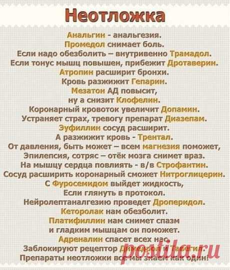 Неотложка☝🏻 Для любителей фармацевтики 📌