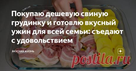 Покупаю дешевую свиную грудинку и готовлю вкусный ужин для всей семьи: съедают с удовольствием