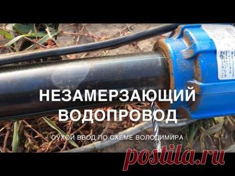 Незамерзающий водопровод из скважины, схема Володимира, сухой ввод Воды в дом
