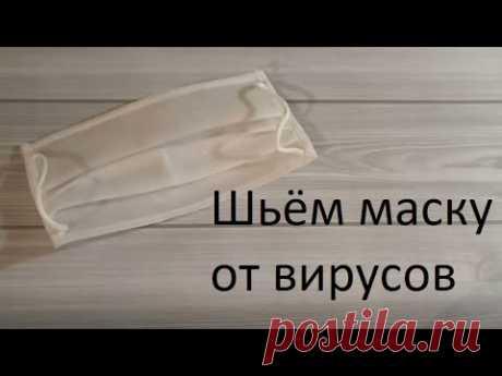 Как сделать маску из спанбонда против вирусов