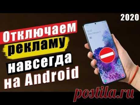 Как ОТКЛЮЧИТЬ Рекламу На Любом Смартфоне 2020 НОВЫЙ СПОСОБ БЕЗ РУТ - YouTube