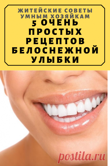 5 очень простых рецептов белоснежной улыбки   Житейские Советы