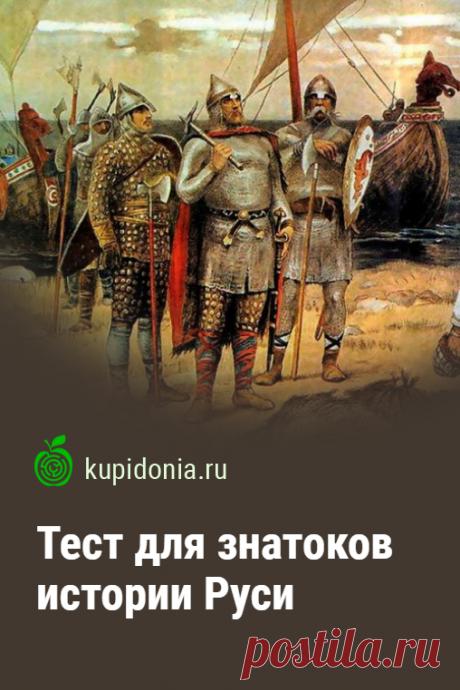 Тест для знатоков истории Руси. Интересный познавательный по истории Руси. Проверьте свои знания!