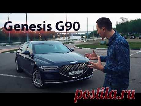 Немцы ДОИГРАЮТСЯ! Genesis G90 - ФАМИЛЬНОЕ ИМЕНИЕ на колёсах!