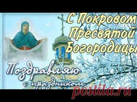 С Покровом! С праздником Покрова! С Покровом Пресвятой Богородицы. Музыкальная открытка.