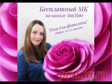 """Мк """" Роза для фотозоны"""" от И.Ищенко-Florika"""