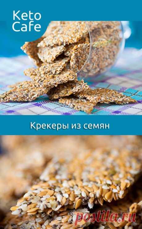 Кето крекеры из различных семян - Кето Кафе